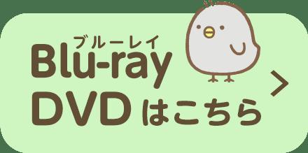 Blu-ray/DVDはこちら