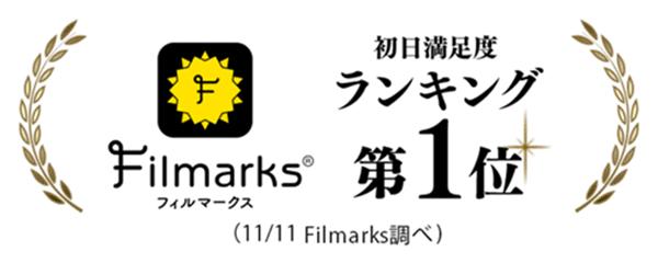 Filmarks® 初日満足度ランキング 第1位 (11/11 Filmarks調べ)