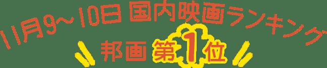 11月9〜10日 国内映画ランキング 邦画第1位