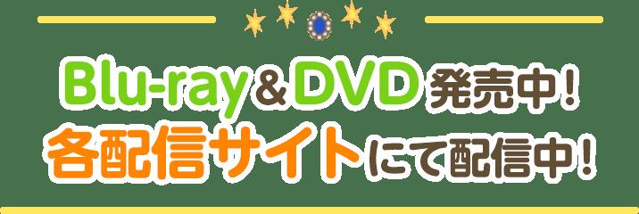 Blu-ray&DVD発売中! 各配信サイトにて配信中!